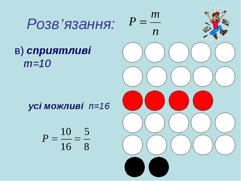 Розв'язання: в) сприятливі m=10 усі можливі n=16