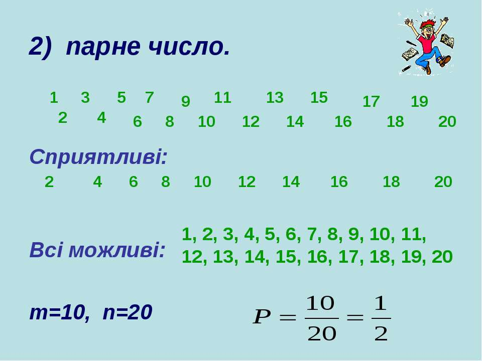 2) парне число. Сприятливі: Всі можливі: m=10, n=20 1 3 6 9 10 11 12 13 15 14...
