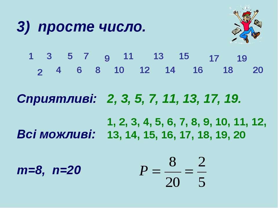 3) просте число. Сприятливі: 2, 3, 5, 7, 11, 13, 17, 19. Всі можливі: m=8, n=...