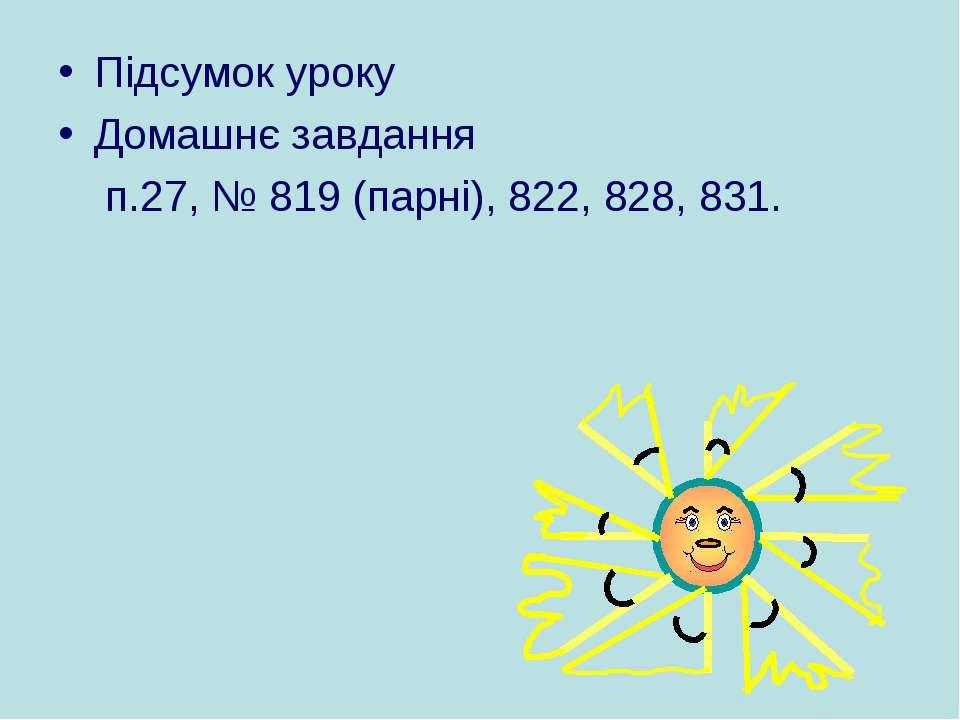 Підсумок уроку Домашнє завдання п.27, № 819 (парні), 822, 828, 831.