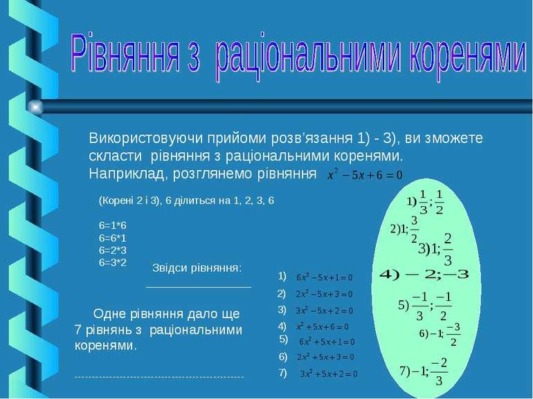 Використовуючи прийоми розв'язання 1) - 3), ви зможете скласти рівняння з рац...
