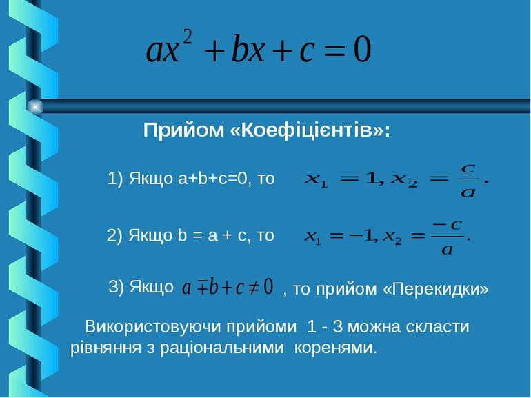 Прийом «Коефіцієнтів»: 1) Якщо а+b+с=0, то 2) Якщо b = а + с, то 3) Якщо Вико...