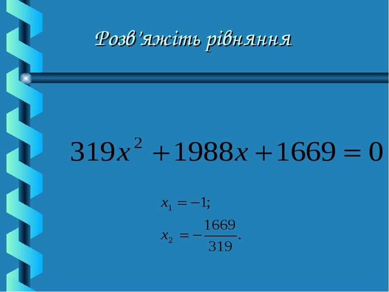 Розв'яжіть рівняння