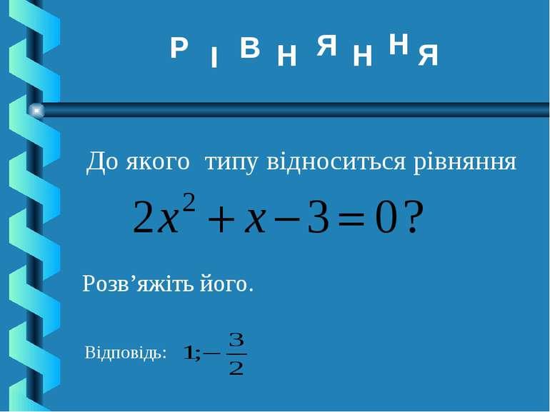 До якого типу відноситься рівняння Розв'яжіть його. Відповідь: І Р В Н Я Н Н Я
