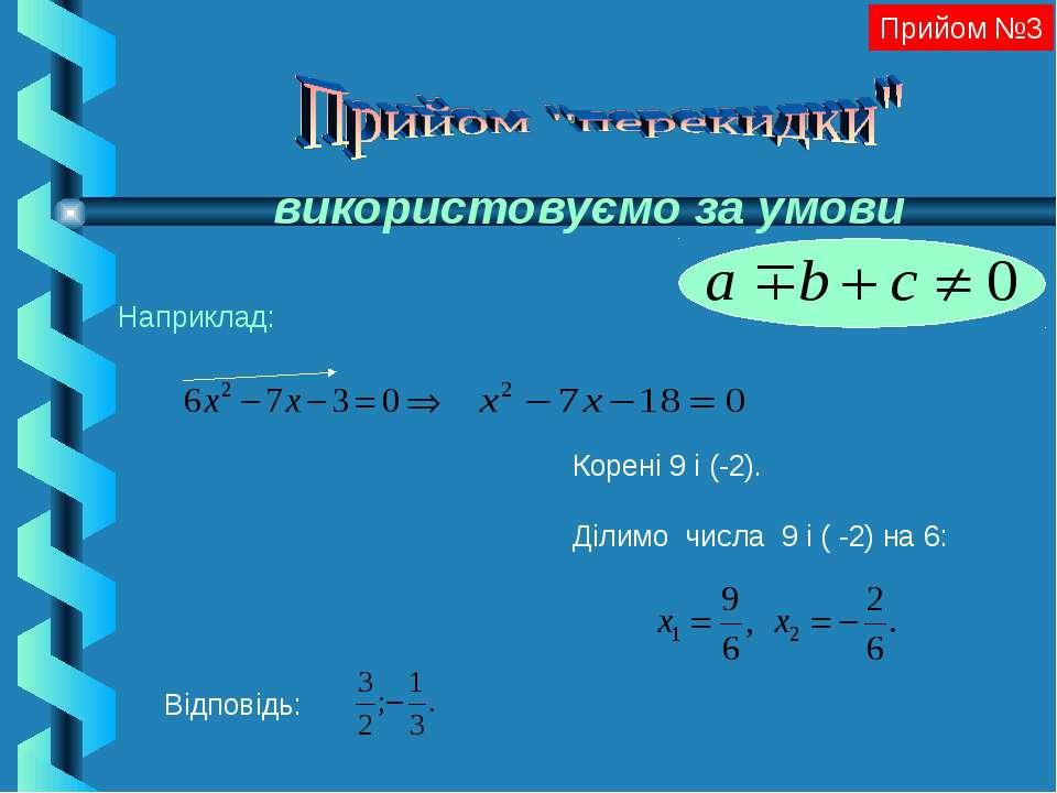 Корені 9 і (-2). Ділимо числа 9 і ( -2) на 6: Відповідь: Прийом №3 використов...
