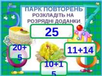 ПАРК ПОВТОРЕНЬ РОЗКЛАДІТЬ НА РОЗРЯДНІ ДОДАНКИ 20+5 10+15 11+14 25