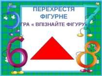 ПЕРЕХРЕСТЯ ФІГУРНЕ ГРА « ВПІЗНАЙТЕ ФІГУРУ»