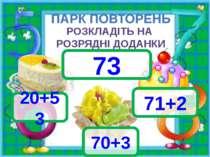 ПАРК ПОВТОРЕНЬ РОЗКЛАДІТЬ НА РОЗРЯДНІ ДОДАНКИ 20+53 70+3 71+2 73