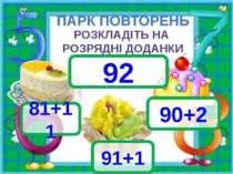 ПАРК ПОВТОРЕНЬ РОЗКЛАДІТЬ НА РОЗРЯДНІ ДОДАНКИ 81+11 91+1 90+2 92