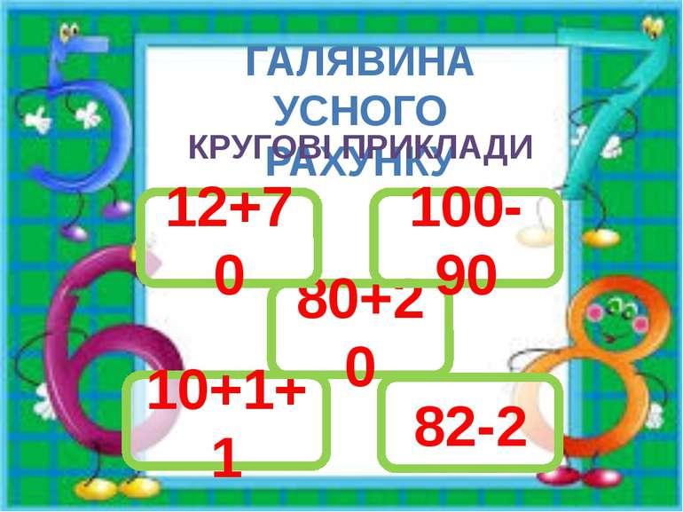 ГАЛЯВИНА УСНОГО РАХУНКУ КРУГОВІ ПРИКЛАДИ 10+1+1 80+20 100-90 12+70 82-2
