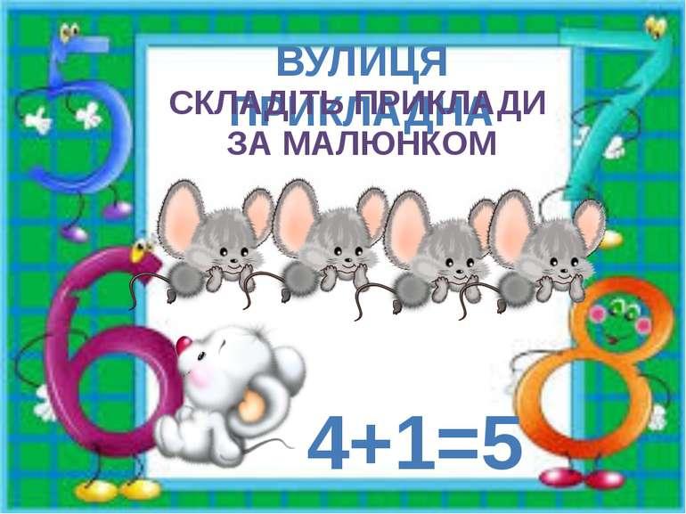 ВУЛИЦЯ ПРИКЛАДНА СКЛАДІТЬ ПРИКЛАДИ ЗА МАЛЮНКОМ 4+1=5