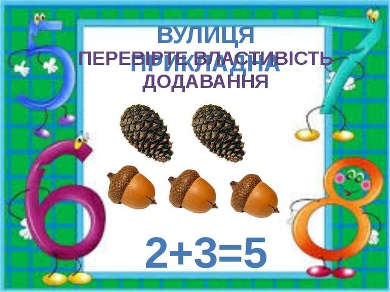 ВУЛИЦЯ ПРИКЛАДНА ПЕРЕВІРТЕ ВЛАСТИВІСТЬ ДОДАВАННЯ 2+3=5