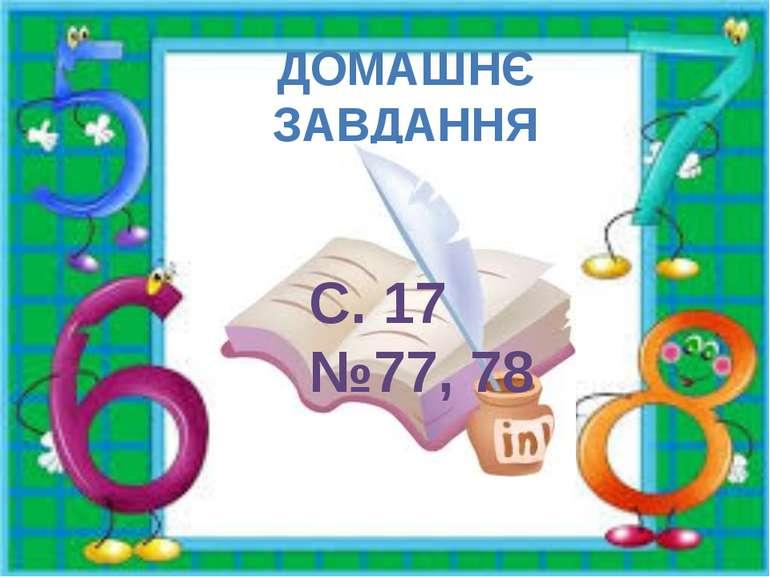 ДОМАШНЄ ЗАВДАННЯ С. 17 №77, 78