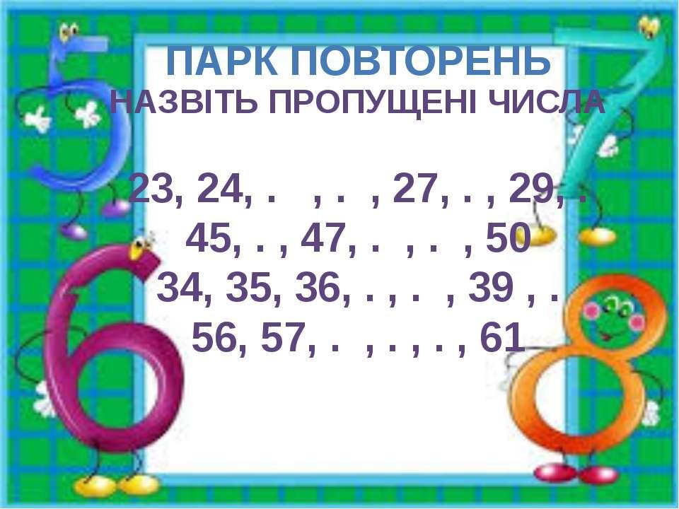 ПАРК ПОВТОРЕНЬ НАЗВІТЬ ПРОПУЩЕНІ ЧИСЛА 23, 24, . , . , 27, . , 29, . 45, . , ...