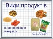 Види продуктів фасовані Ті, що необхідно зважувать