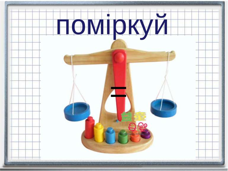 = поміркуй
