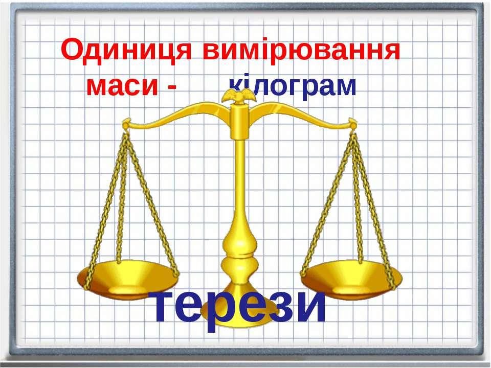 Одиниця вимірювання маси - кілограм терези