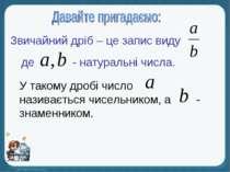 Звичайний дріб – це запис виду де - натуральні числа. У такому дробі число на...