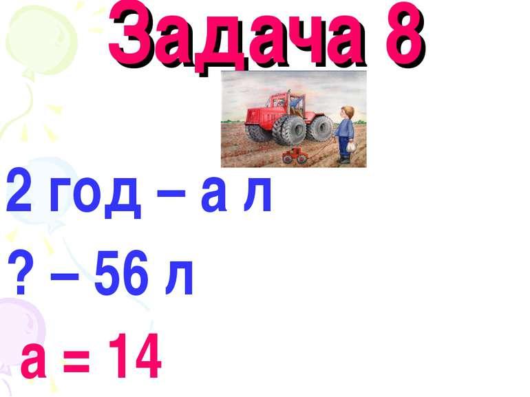 Задача 8 2 год – а л ? – 56 л а = 14