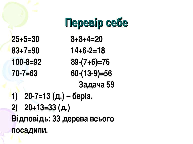 Перевір себе 25+5=30 8+8+4=20 83+7=90 14+6-2=18 100-8=92 89-(7+6)=76 70-7=63 ...
