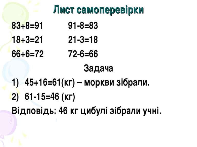 Лист самоперевірки 83+8=91 91-8=83 18+3=21 21-3=18 66+6=72 72-6=66 Задача 45+...