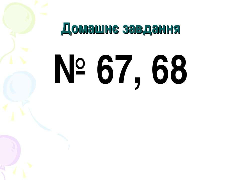 Домашнє завдання № 67, 68