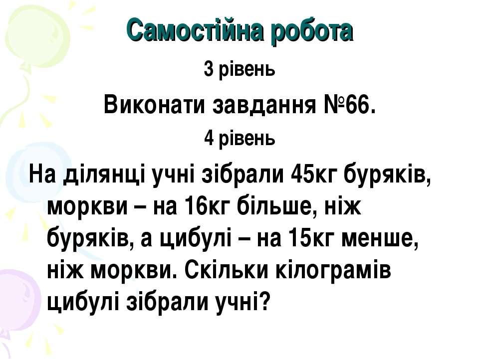 Самостійна робота 3 рівень Виконати завдання №66. 4 рівень На ділянці учні зі...