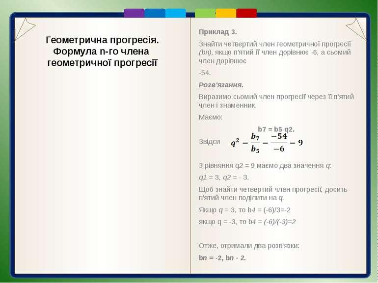 Яку числову послідовність називають геометричною прогресією? Що називають зна...
