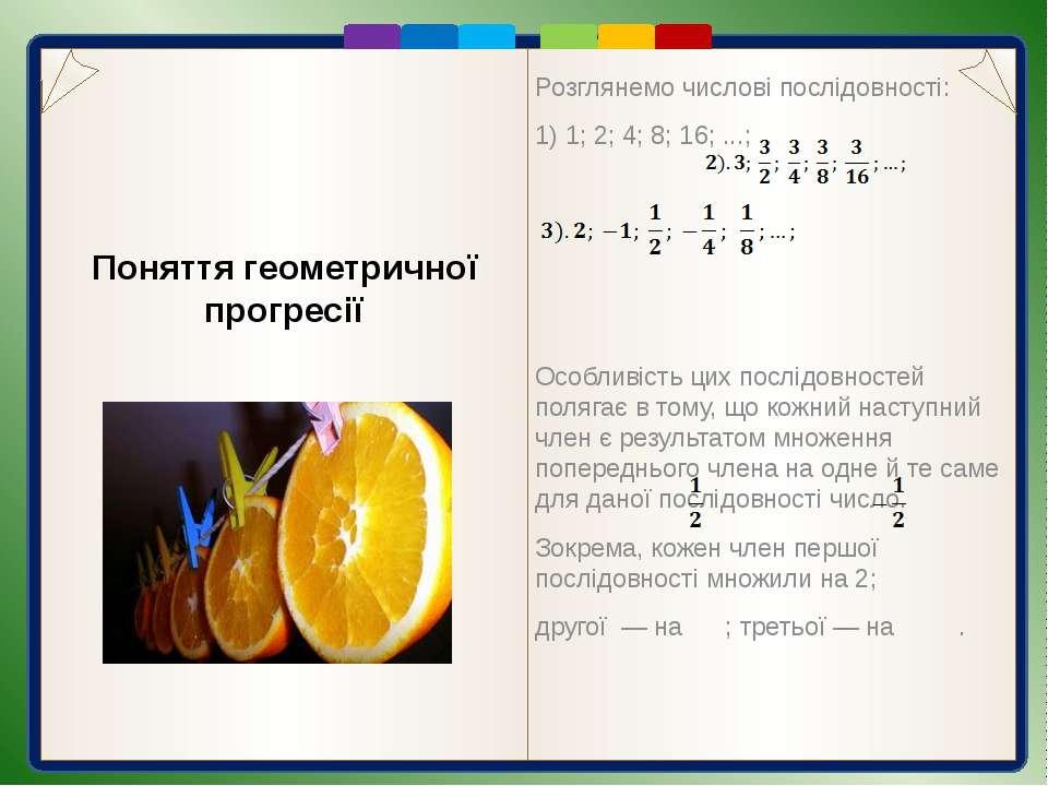 Встановимо формулу загального члена геометричної прогресії b1, b2, b3, ..., b...