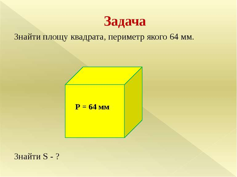 Задача Знайти площу квадрата, периметр якого 64 мм. Знайти S - ? Р = 64 мм