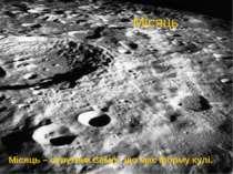 Місяць Місяць – супутник Землі, що має форму кулі.