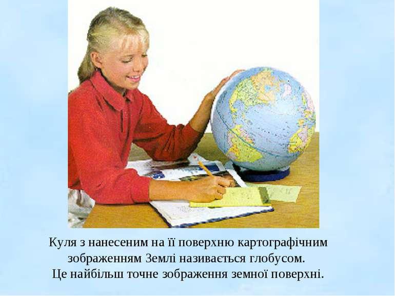 Куля з нанесеним на її поверхню картографічним зображенням Землі називається ...