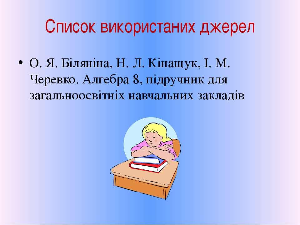 Список використаних джерел О. Я. Біляніна, Н. Л. Кінащук, І. М. Черевко. Алге...