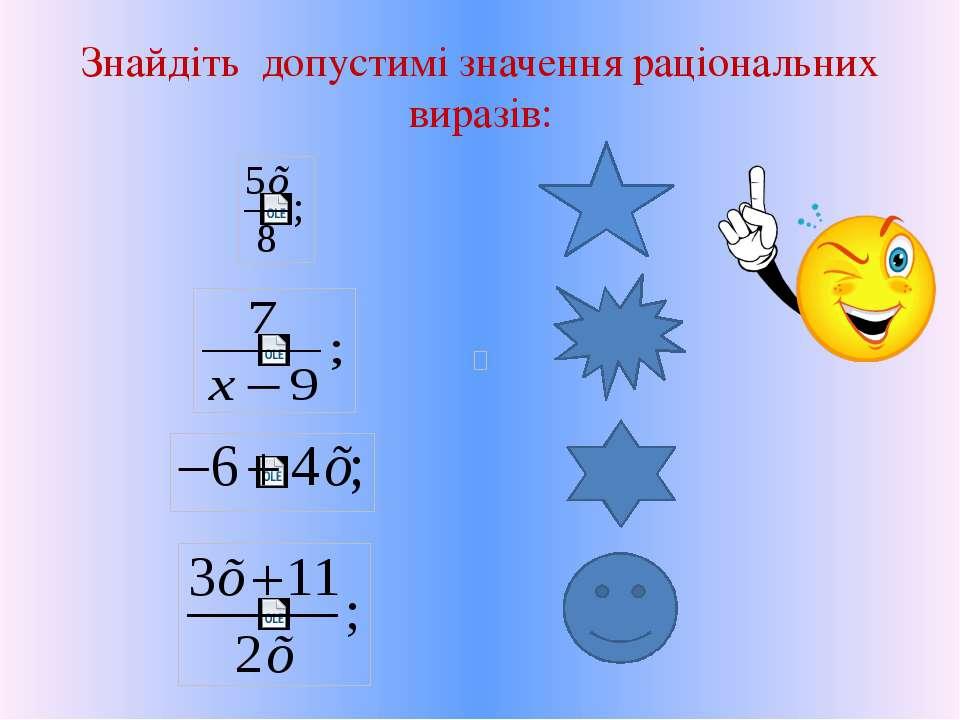 x≠9 Знайдіть допустимі значення раціональних виразів: R R x≠0