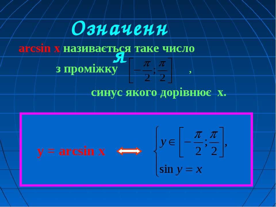 arcsin x називається таке число з проміжку , y = arcsin x синус якого дорівню...