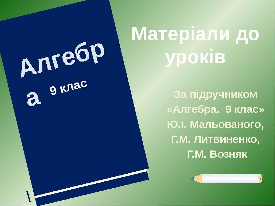 Тема 2 Розв'язування лінійних нерівностей і систем нерівностей з однією змінн...