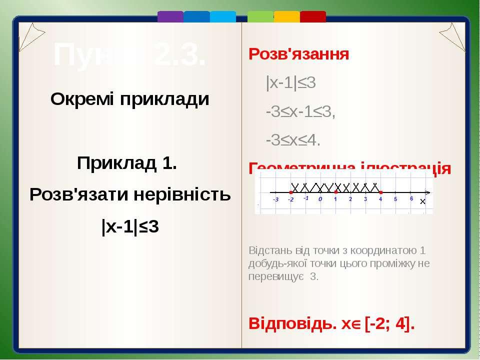 Пункт 2.3. Розв'язання |x-1|+2х
