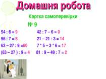 Домашня робота Картка самоперевірки № 9 54 : 6 = 9 42 : 7 – 6 = 0 56 : 7 = 8 ...