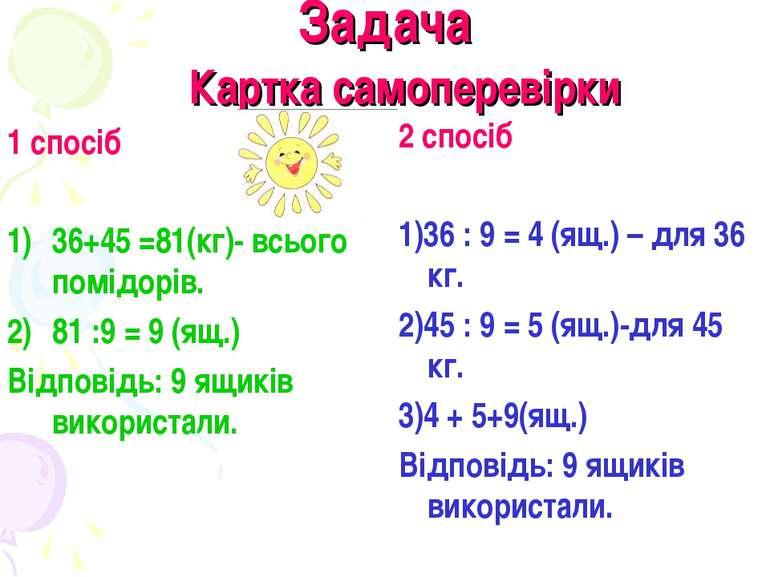 Задача Картка самоперевірки 1 спосіб 36+45 =81(кг)- всього помідорів. 81 :9 =...