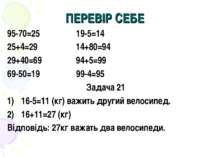 ПЕРЕВІР СЕБЕ 95-70=25 19-5=14 25+4=29 14+80=94 29+40=69 94+5=99 69-50=19 99-4...