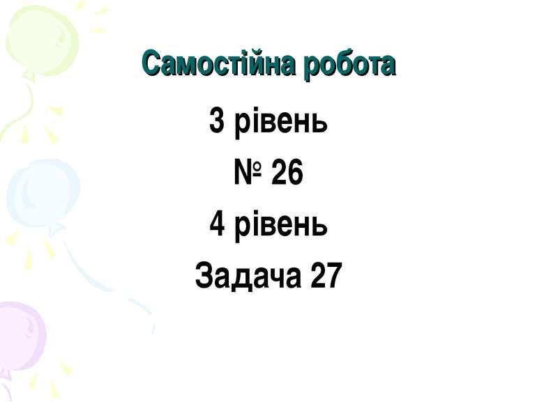 Самостійна робота 3 рівень № 26 4 рівень Задача 27
