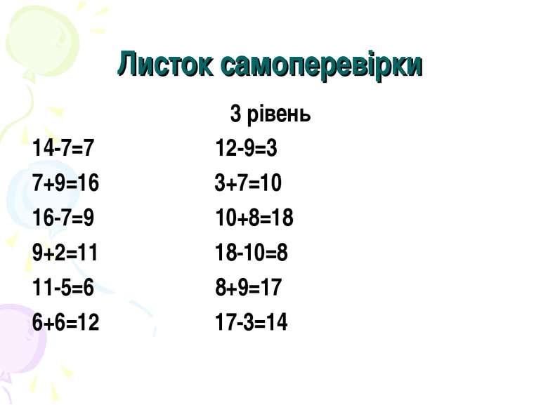 Листок самоперевірки 3 рівень 14-7=7 12-9=3 7+9=16 3+7=10 16-7=9 10+8=18 9+2=...