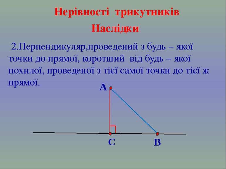 2.Перпендикуляр,проведений з будь – якої точки до прямої, коротший від будь –...