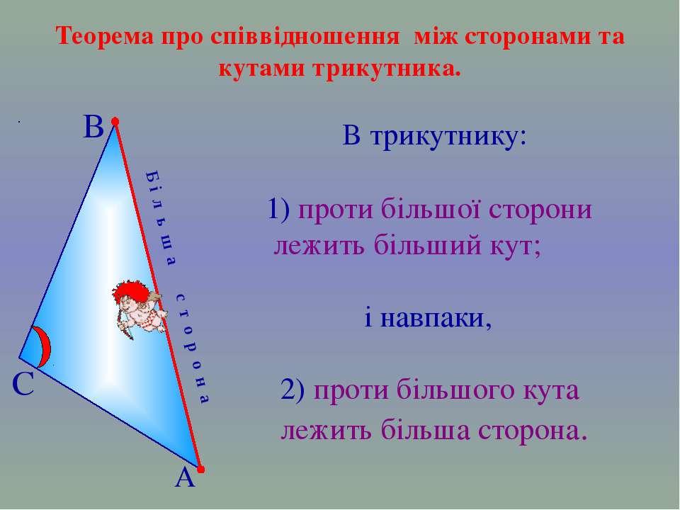 Б і л ь ш а с т о р о н а В трикутнику: 1) проти більшої сторони лежить більш...