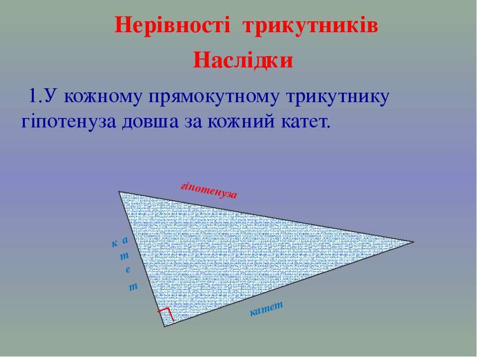 Нерівності трикутників Наслідки 1.У кожному прямокутному трикутнику гіпотенуз...