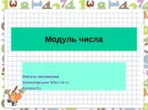 Модуль числа Вчитель математики Зеленогірської ЗОШ І-ІІІ ст Косюга Л.І.