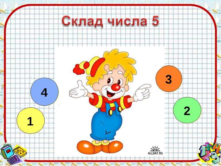 Склад числа 5 - презентація з математики