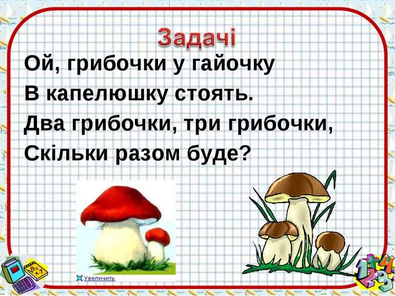 Ой, грибочки у гайочку В капелюшку стоять. Два грибочки, три грибочки, Скільк...