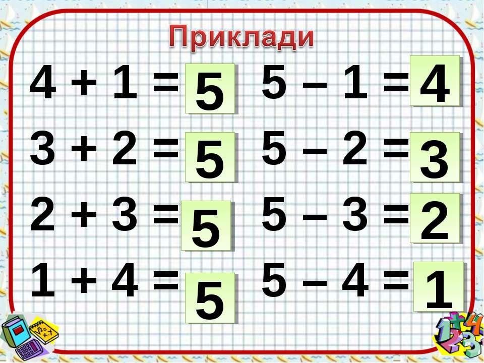 4 + 1 = 5 – 1 = 3 + 2 = 5 – 2 = 2 + 3 = 5 – 3 = 1 + 4 = 5 – 4 = 5 5 4 3 2 1 5 5