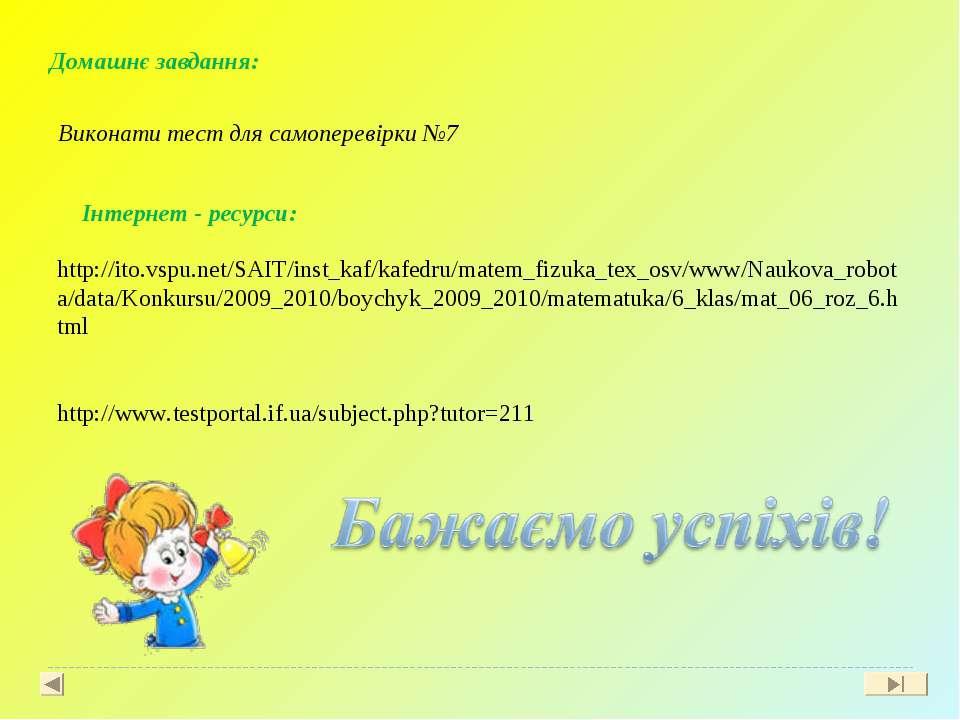 Домашнє завдання: Виконати тест для самоперевірки №7 Інтернет - ресурси: http...